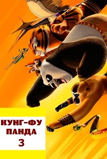 Кунг-фу панда 3 (Дата выхода)