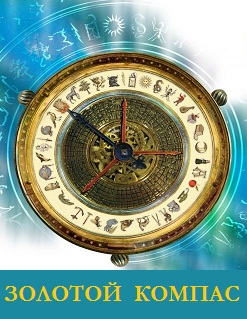 Золотой компас постер