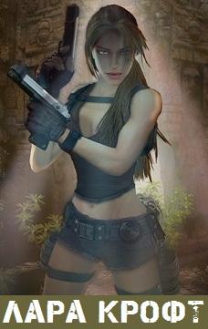 Лара Крофт постер