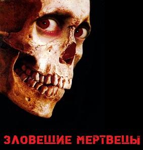 Зловещие мертвецы